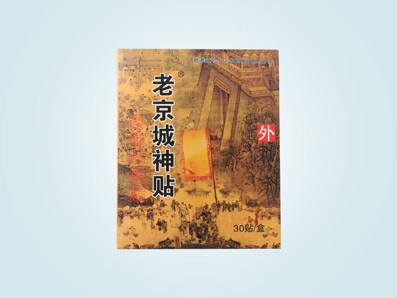 老京城神贴