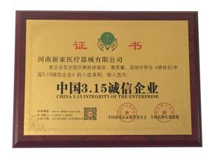 3.15诚信企业证书